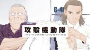 《攻壳机动队》新漫画连载 草薙素子消失后的故事