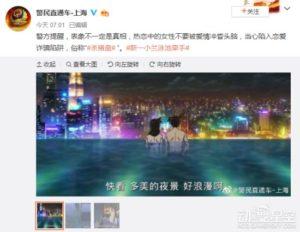 上海警方官微用《名侦探柯南》电影画面提醒恋爱骗局 新一严重躺枪