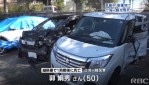 冲绳自驾旅游十字路口车祸一台湾人送医不治