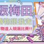 免费去大阪3天2夜!「梅田购物达人」招募中再送万元吹风机