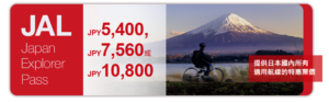 外国人限定优惠来啰!玩尽全日本「超低价国内航线」
