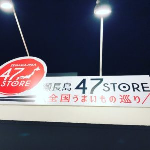 Senaga Island 47 Store