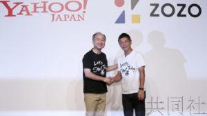 雅虎收购ZOZO后将形成电商三巨头争霸格局