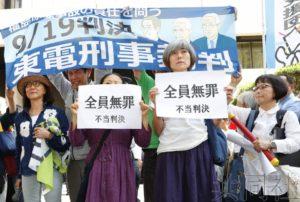 详讯:因福岛核事故被起诉的东电前高管获判无罪