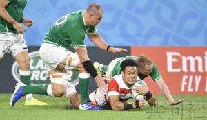 详讯:橄榄球世界杯日本队击败爱尔兰