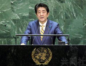 详讯:安倍在联大表达实现日朝首脑会谈决心