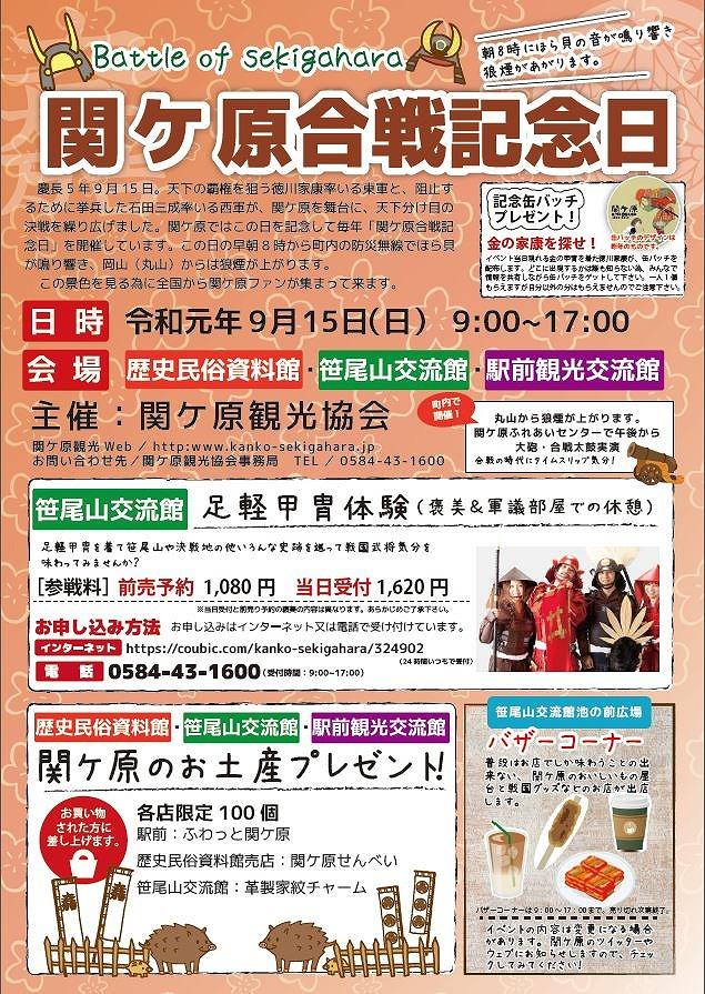 明日9月15日は関ケ原合戦記念日、足軽甲冑体験や土産プレゼントも【連載:アキラの着目】