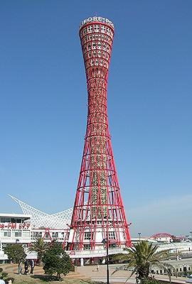 神戸ポートタワー(108m 兵庫県神戸市) 全日本タワー協議会HPから引用