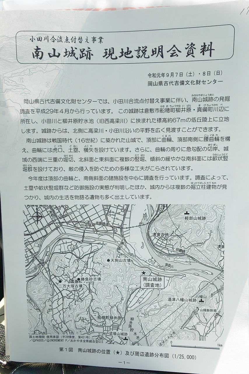 受付の際に配布された南山城跡 現地説明会資料