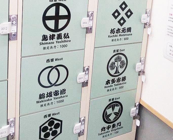 「推定兵力」毎にサイズ分類されている関ケ原駅前観光交流館の武将家紋ロッカー exciteニュースから引用