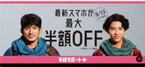 为应对10月新规定 日本软银将推出新的手机资费套餐