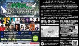 KAIRAKUEN MUSIC FESTIVAL 2019