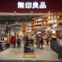 日本无印良品:消费税上调,但商品价格保持不变