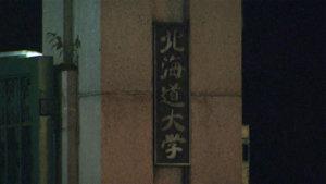快讯:北海道大学教授在华被拘