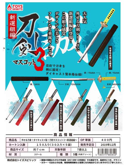 本物顔負け、外せる刀身のダイキャスト製「刀剣マスコット3~新選組編~」【連載:アキラの着目】