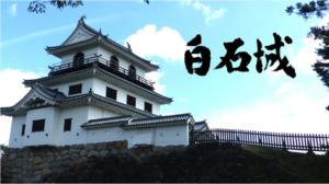 STAY JAPAN 白石城