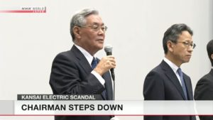快讯:关西电力敲定董事长八木辞职事宜