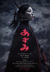 《少女杀手阿墨》新舞台剧2020年上演 今泉佑唯出演第4代阿墨