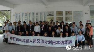 日本青年科技人员访华团成员钦佩中国科技创新精神