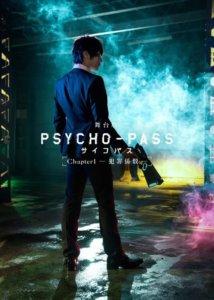 舞台剧《PSYCHO-PASS 心理测量者 Chapter1 犯罪系数》公开新视觉图