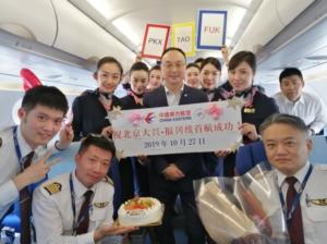 东航日本福冈-北京大兴国际机场航线顺利首航