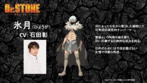 动画《Dr.Stone 新石纪》两名新声优公布