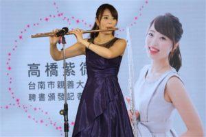 日本美女长笛演奏家高桥紫微获聘台南亲善大使