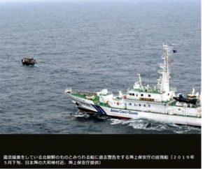 日渔业取缔船与北韩渔船相撞20人惨遭抛飞落海待救