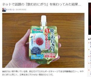速食餐点再进化!上班族没时间吃饭日本研发「喝的饭团」
