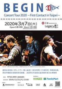 迎接出道30周年!冲绳名团「BEGIN」明年来台开唱
