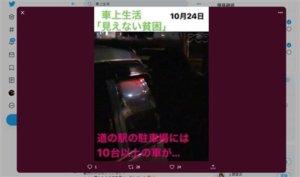 买不起房!日本「停车场难民」暴增阿伯无奈:想睡棉被死