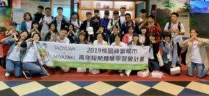 桃园青年体验营赴日交流盼提升台湾农业竞争力