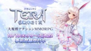 人气线上游戏最新手机作《Tera Origin》日本双平台10月10日正式推出