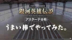日本人没问题吗?!纪念《银河英雄传说星乱》上映,用美味棒重现的亚斯提会战开打!!