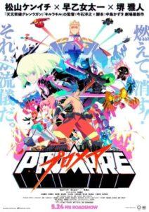 《普罗米亚PROMARE》蓝光/DVD明年二月发售,三大附录+影像特典简直精华满载!!