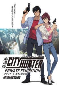 剧场版《城市猎人》影像商品发行,纪念原画展今年11月起东京大阪两地展开!!