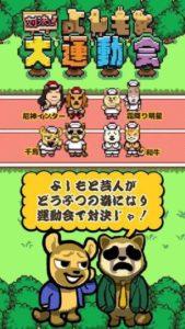 与动物化的吉本艺人们一起享受大运动会!运动对战《对决!吉本大运动会》10月即将推出
