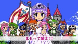 用城堡来突击前进!塔防动作《前进!! 守护骑士公主的突击小夜曲》日本发售日决定