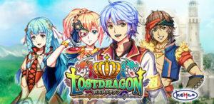 寻找英雄龙具对抗复苏邪龙!RPG《Lost Dragon》日本正式上市