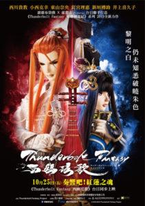 奇幻武侠布袋戏《Thunderbolt Fantasy西幽玹歌》为台湾布袋戏再创国际热潮风暴!!10/25台日同步上映
