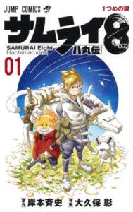 体弱少年想要变强,岸本齐史原作《SAMURAI8八丸传》单行本一、二集同日发售!!