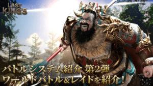 次世代战略RPG《LAST KINGS》公开战争玩法与领土建设系统介绍