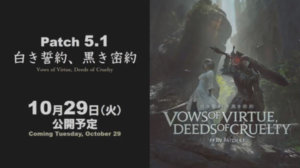 暗之战士与神秘美少女联手讨伐机械大军!?《Final Fantasy XIV》公开5.1最新PV与改版情报