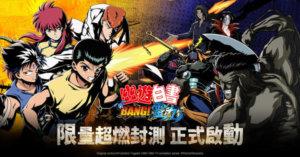 热血格斗RPG《幽游白书:BANG!灵丸》超燃封测正式启动四大主角介绍及形象影片抢先看!