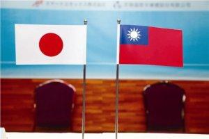 台日经贸会议东京登场预计签署4项备忘录