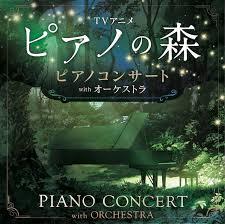 动画《钢琴之森》钢琴音乐会年初举行