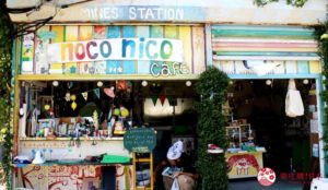 小巧精致的名产在这买!咖啡杂货店「noco nico cafe」
