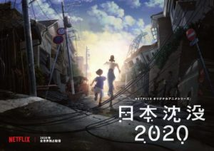 汤浅政明执导《日本沉没2020》Netflix投资动画化