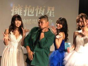 波多野结衣带2新女优来台粉丝嗨翻