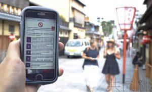 话题:京都祇园测试向游客手机推送礼仪提醒通知